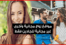 Photo of مواقع زواج مجانية وأخرى غير مجانية للراغبين في الدخول في علاقات جادة