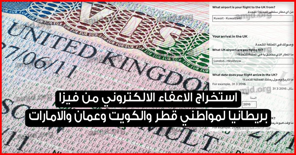 الاعفاء الالكتروني من فيزا بريطانيا