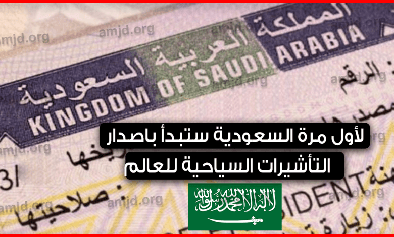 "Photo of السياحة في السعودية .. لأول مرة المملكة تفتح أبوابها للعالم من خلال ""التأشيرة السياحية"""
