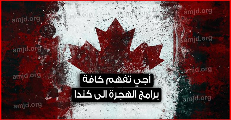 Photo of الهجرة الى كندا 2020 .. شرح مفصل لكافة برامج الهجرة الكندية المتاحة (اللهم إنا بلّغنا)
