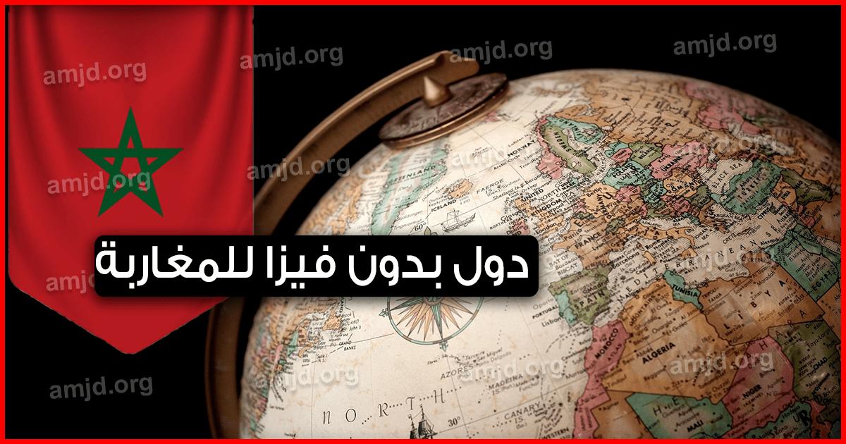 دول بدون فيزا للمغاربة