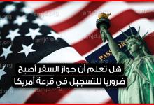 Photo of قرعة امريكا 2021 .. جواز السفر أصبح ضروريا للتسجيل في القرعة الامريكية