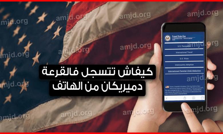 Photo of طريقة التسجيل في قرعة امريكا 2021 من الهاتف (شرح بالصور خطوة بخطوة)