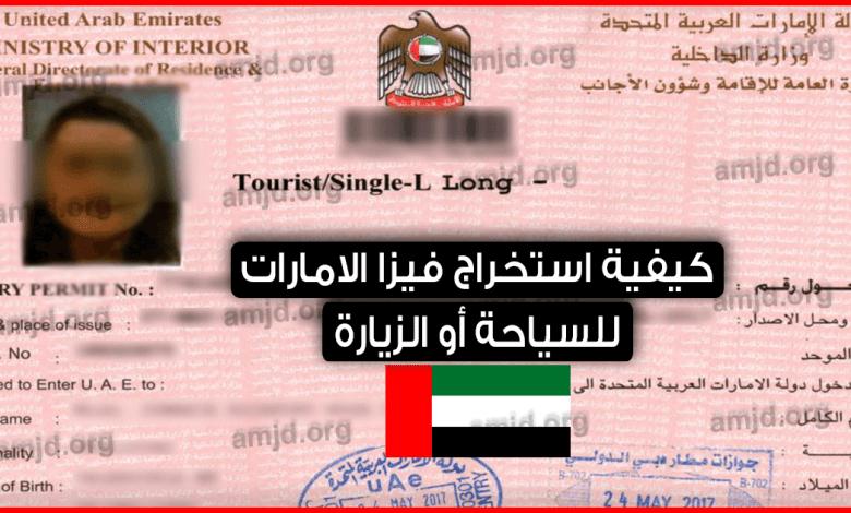 طريقة الحصول على تأشيرة دبي للمقيمين في السعودية او الخليج 2020
