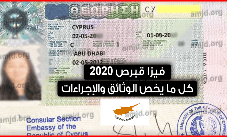 فيزا قبرص