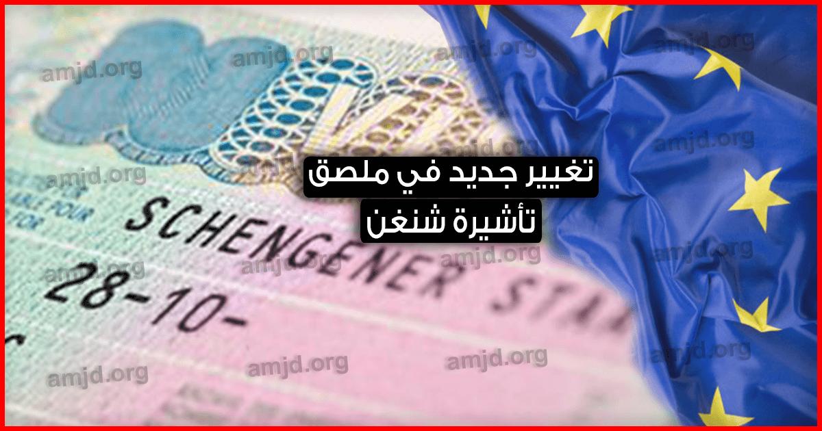 ملصق تأشيرة شنغن