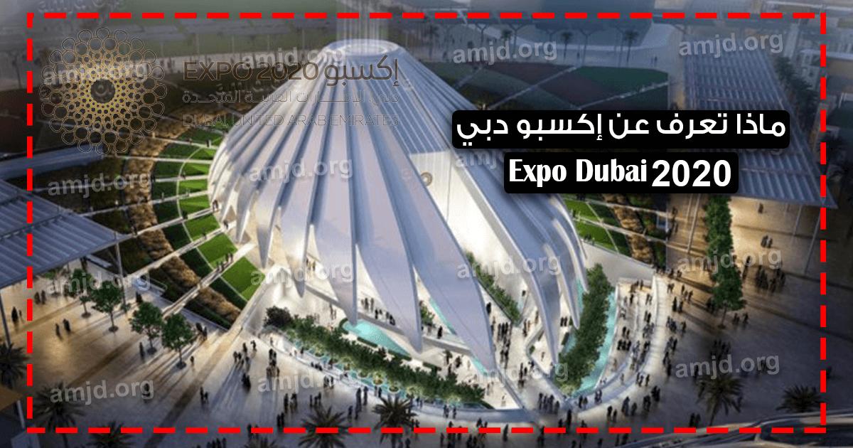 اكسبو دبي 2020