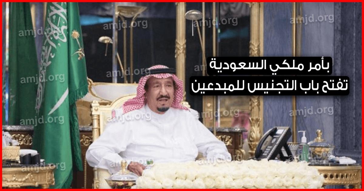 الجنسية السعودية