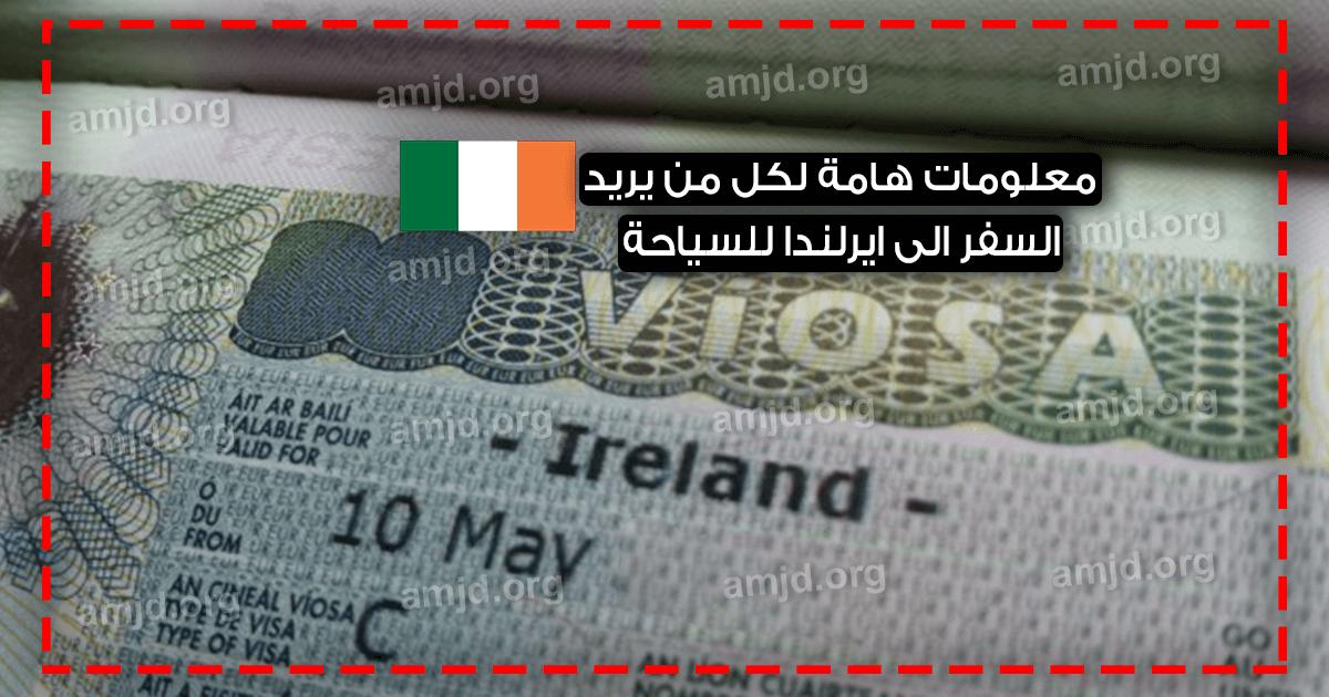 فيزا ايرلندا
