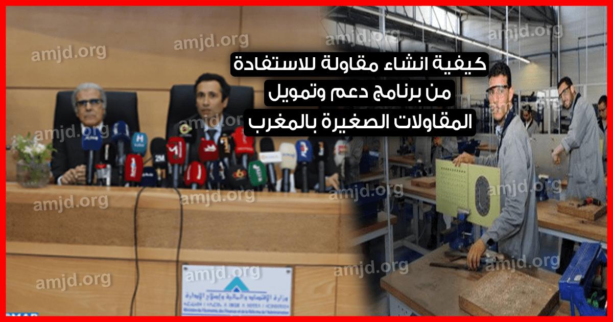 دعم المقاولات الصغرى بالمغرب 2020