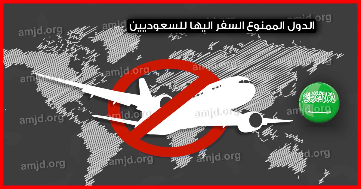 الدول الممنوع السفر اليها للسعوديين