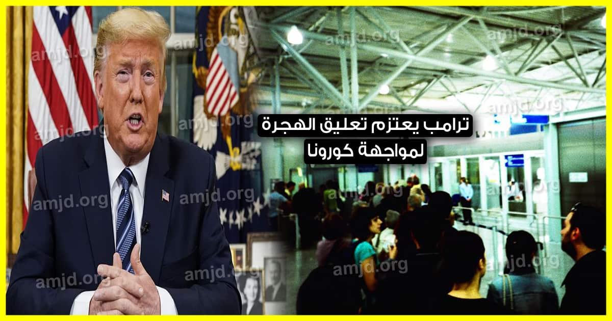 تعليق الهجرة الى امريكا