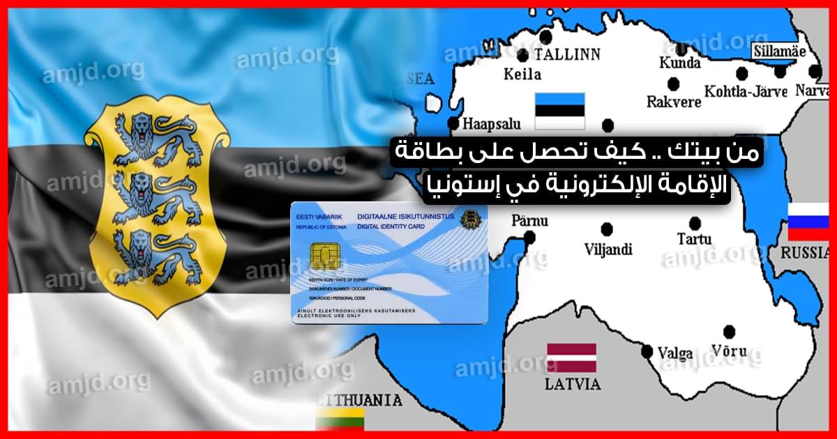 بطاقة الاقامة الالكترونية في استونيا