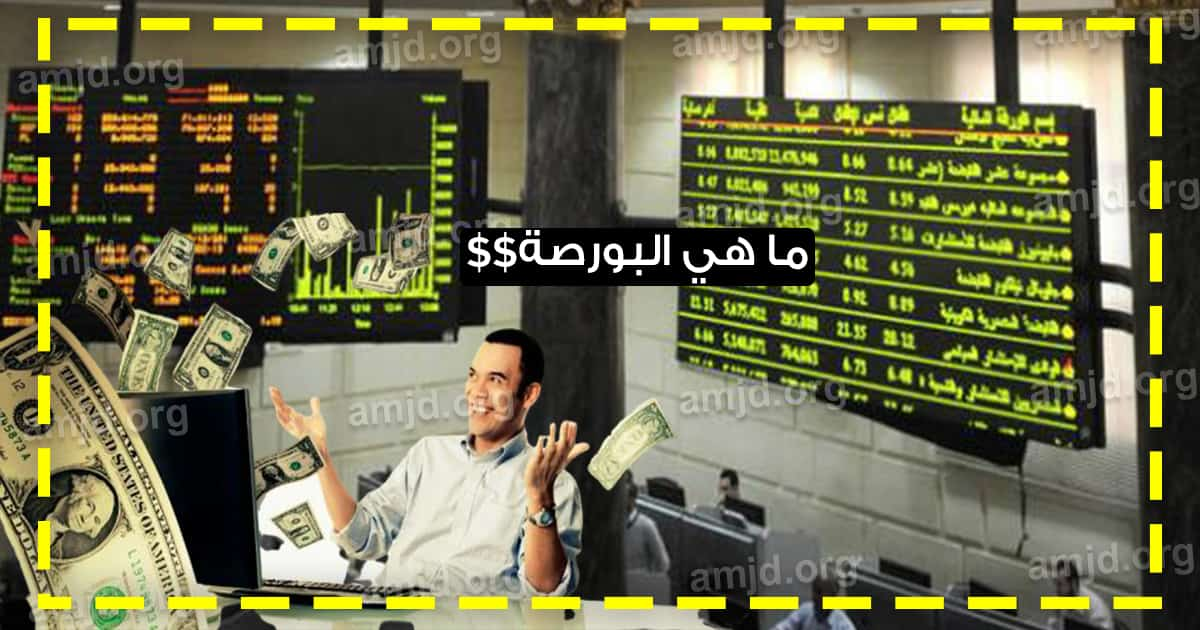 الاستثمار في البورصة