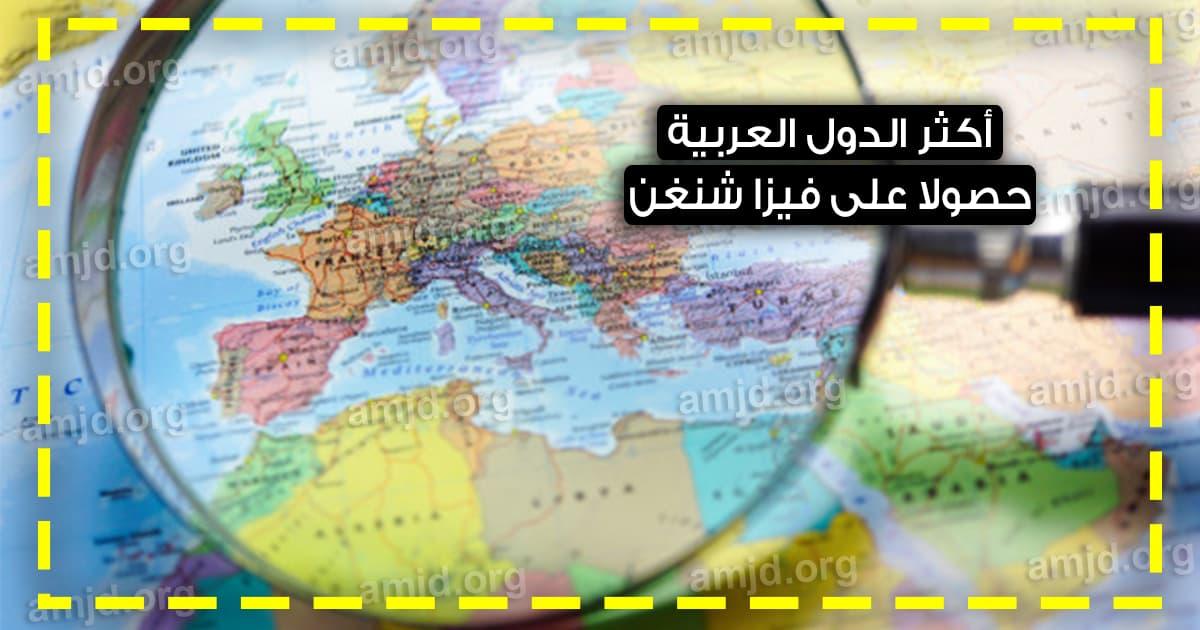 أكثر الدول العربية حصولا على تأشيرة شنغن