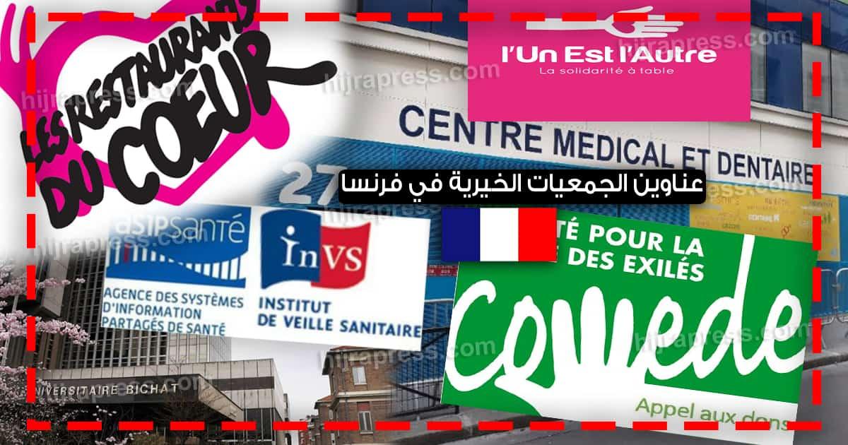 الجمعيات الخيرية في فرنسا