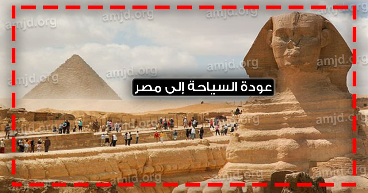 عودة السياحة الى مصر