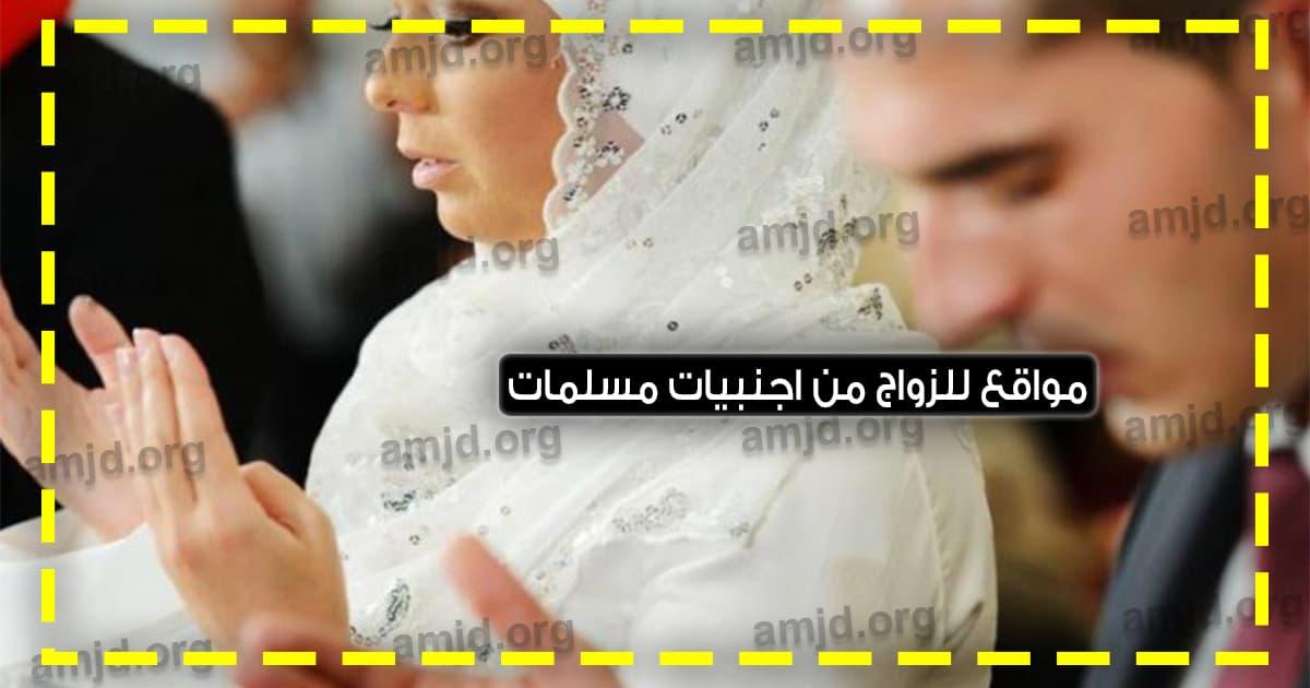 موقع زواج الاجانب المسلمين