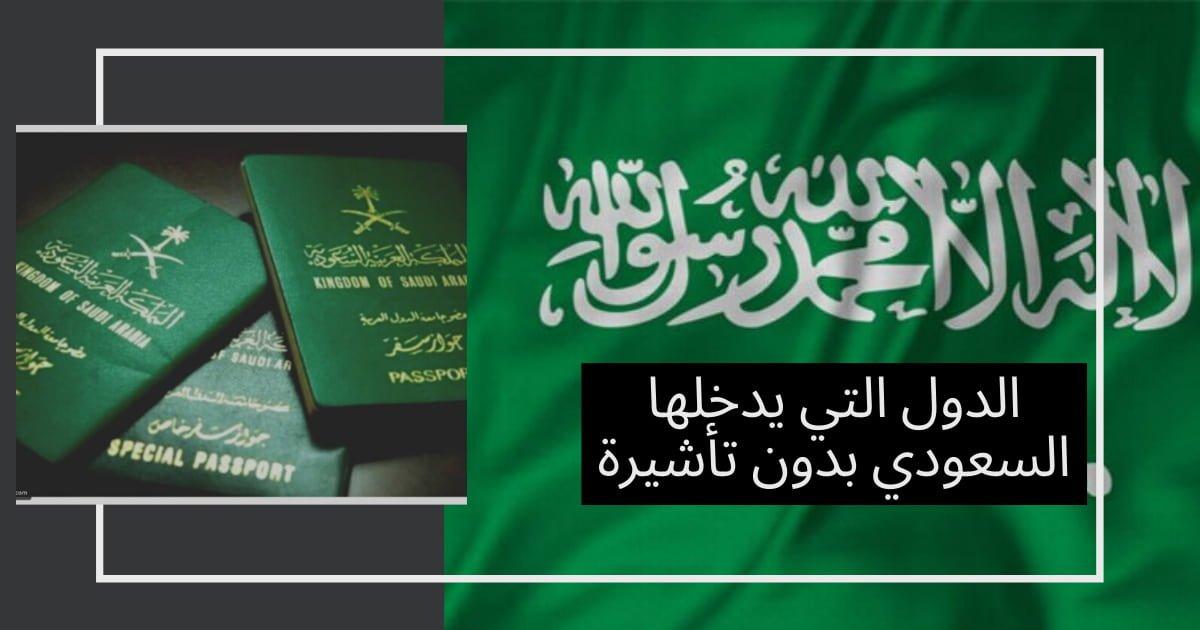 الدول التي يدخلها الجواز السعودي بدون فيزا