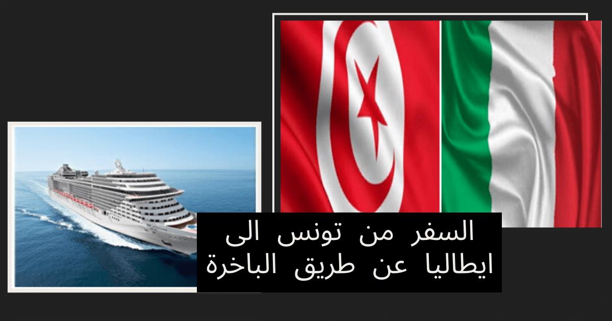 السفر من تونس إلى إيطاليا بحرا