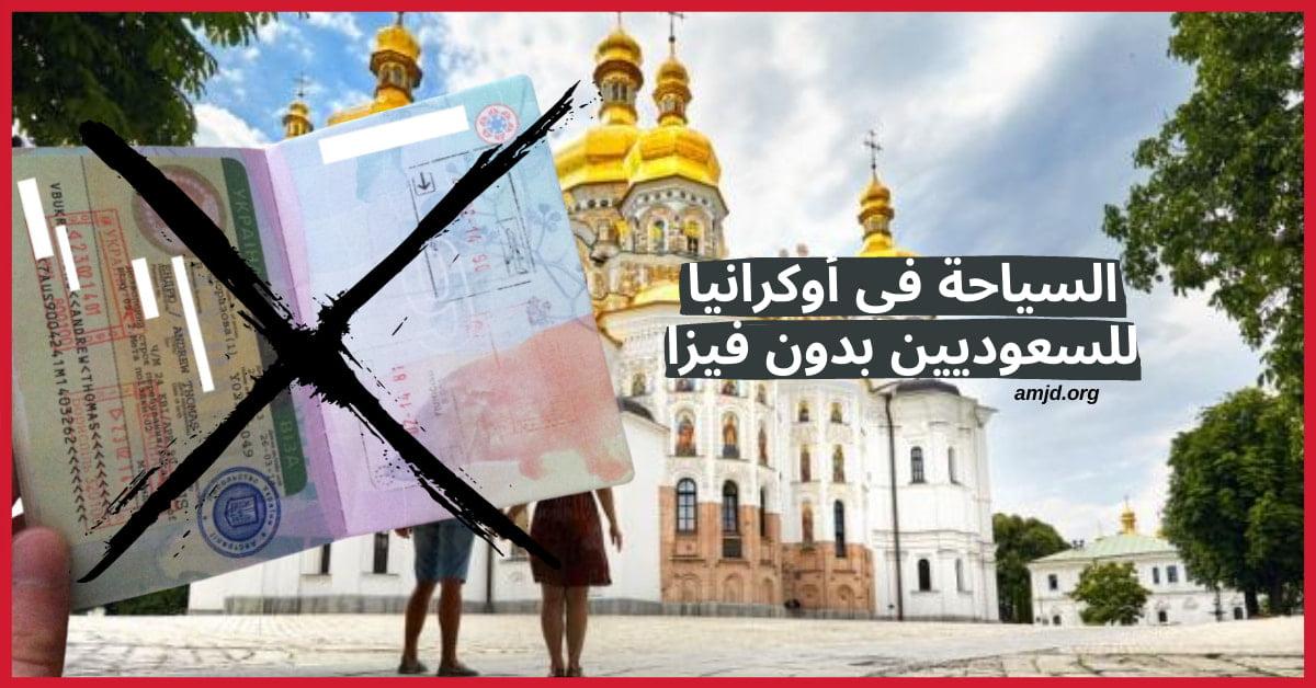 السياحة في أوكرانيا للسعوديين 2020 دليل شامل حول السياحة والسفر الى اوكرانيا بدون فيزا للسعوديين