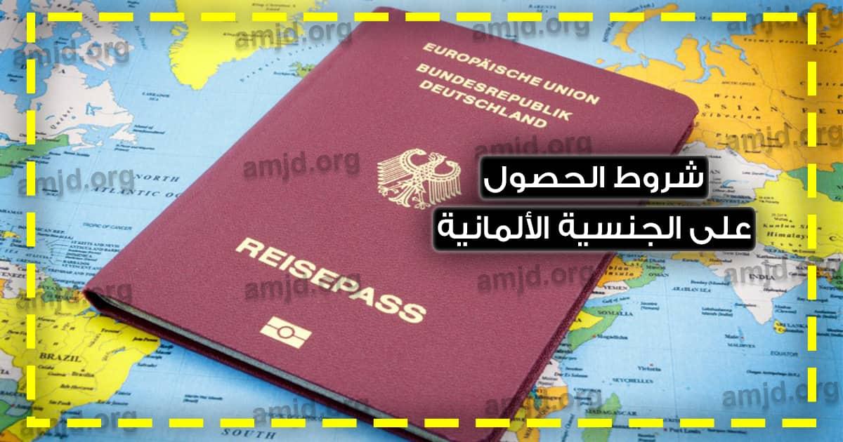 شروط الحصول على الجواز الألماني 2020