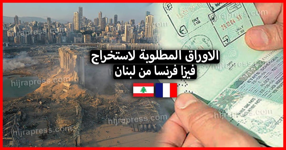الاوراق المطلوبة لاستخراج فيزا فرنسا من لبنان 2020 بعد انفجار بيروت التأشيرة القصيرة الأجل