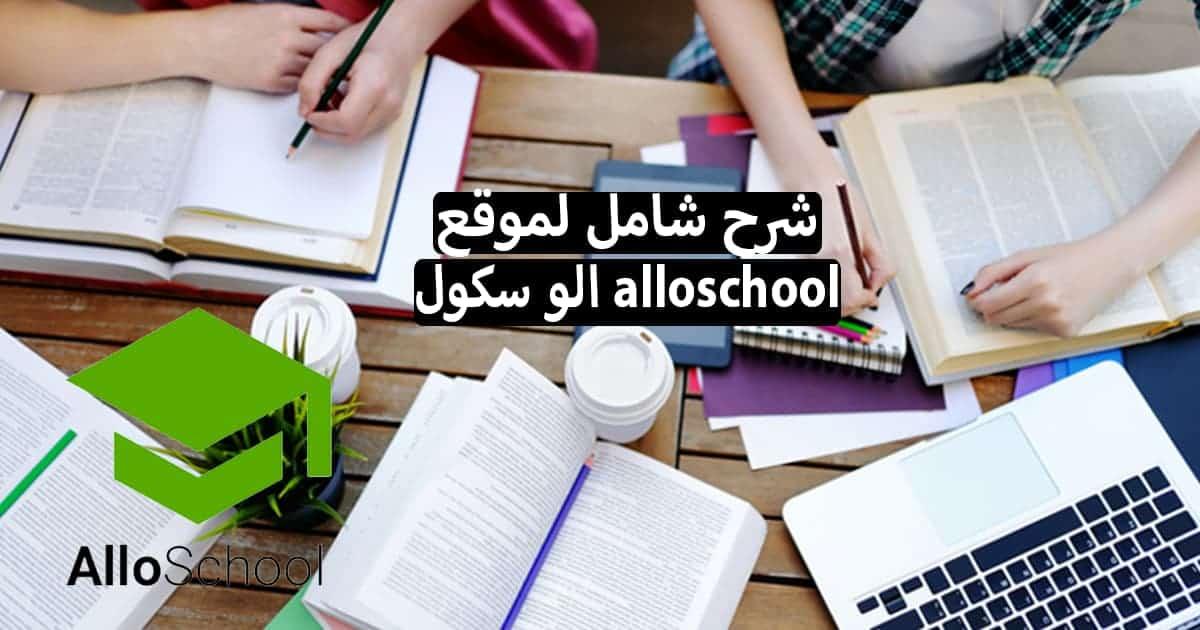 شرح تفصيلي لموقع الو سكول (AlloSchool) للدراسة عن بعد في المغرب