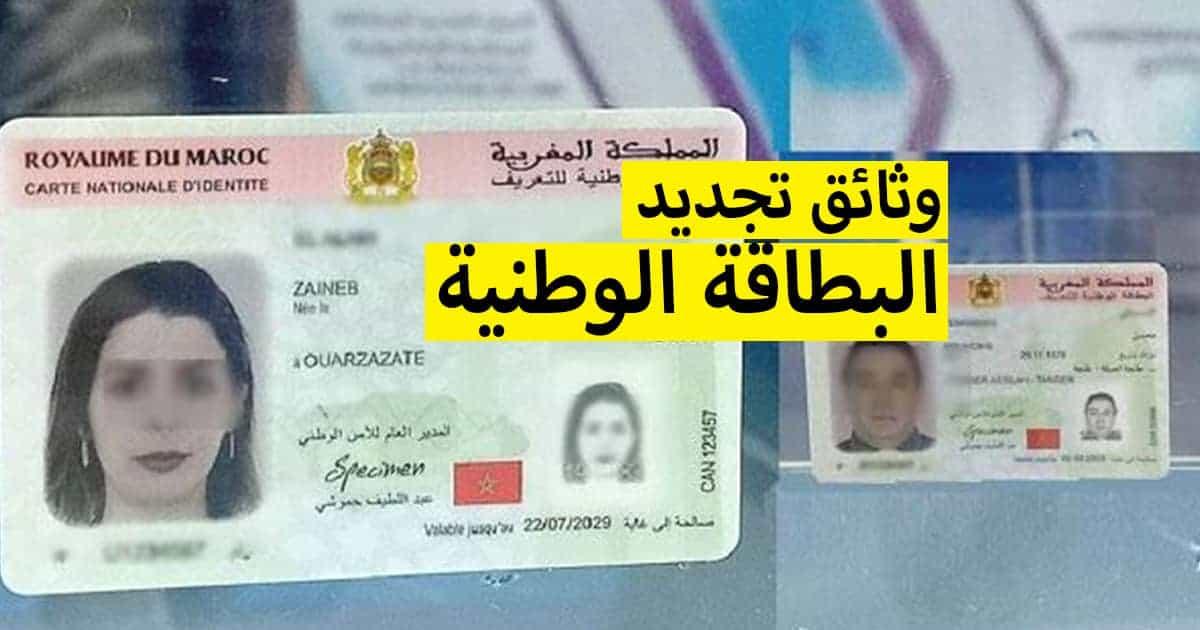 الوثائق المطلوبة لتجديد البطاقة الوطنية 2021