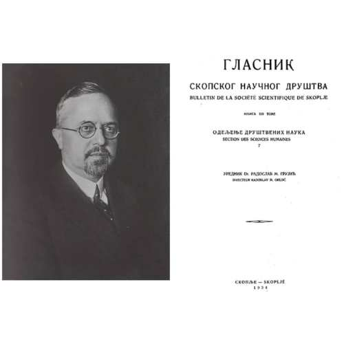 Д-р Радослав Грујиќ, oсновач и уредник на Скопското научно друштво