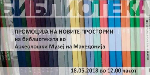 Промоција на новите простории на библиотеката во Археолошкиот музеј на Македонија