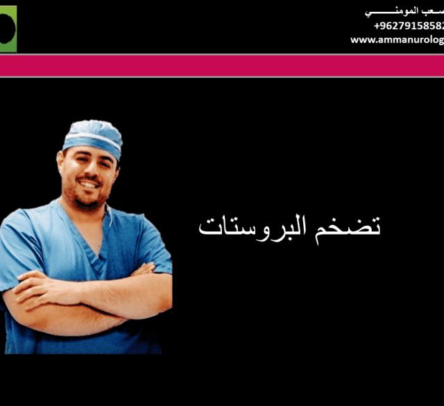 تضخم البروستاتا - مرض البروستاتا -افضل دكتور بروستاتا في الاردن - دكتورذكورة وعقم متخصص في مسالك بولية كبار,مسالك بولية اطفال,جراحة مسالك بولية كبار,جراحة مسالك بولية أطفال,امراض ذكورة,عقم ذكور,دوالي الخصية، افضل دكتور لعلاج البروستات في الاردن، افضل دكتور لعلاج حصى الحالب بالاعشاب في الاردن