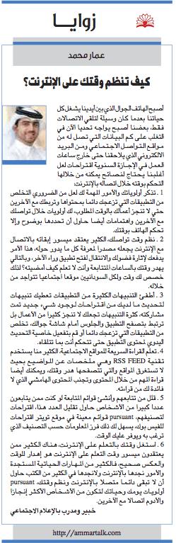 time_management _social_media_ammar_mohammed_article78