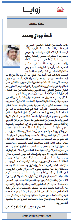 jodi_and_mohammed__ammar_mohammed_article86