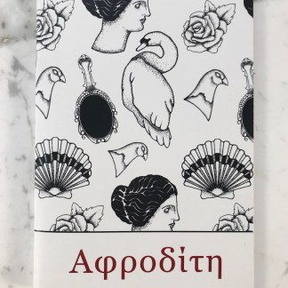 Afroditi Notebook