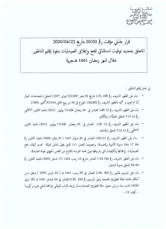قرار عاملي يحدد تواقيت عمل الصيدليات بالناظور طيلة شهر رمضان جريدة أمنوس المغربية شاملة صادرة من الناظور