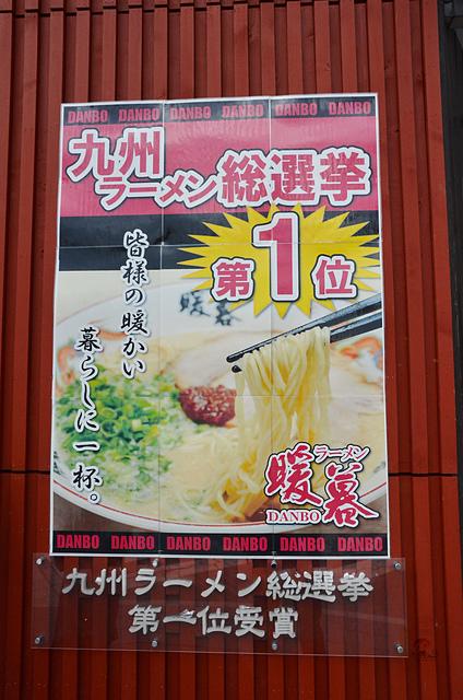 暖暮拉麵, 福岡拉麵推薦, 太宰府美食推薦, 九州必吃