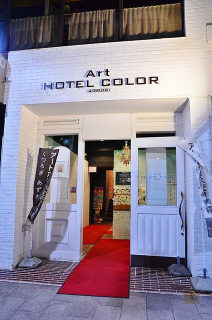 青森顏色藝術飯店, 青森住宿推薦, 青森便宜飯店, 青森睡魔祭住宿