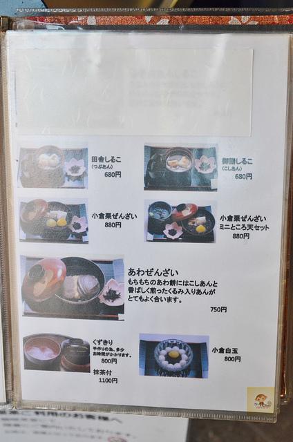 舟和和菓子, 淺草甜點推薦, 淺草美食推薦, 淺草必吃美食, 舟和和菓子菜單