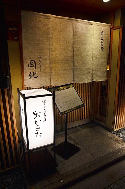 岡北烏龍麵, 京都便宜美食, 京都必吃美食, 京都美食推薦, 平安神宮美食推薦