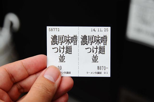 吟醸らーめん久保田, 京都美食推薦, 京都便宜拉麵, 京都必吃美食