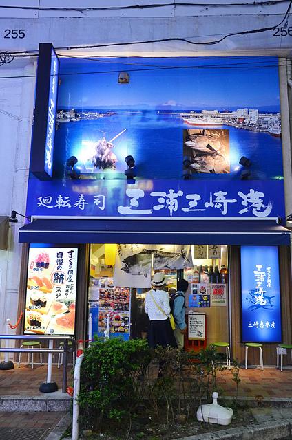 三浦三崎港迴轉壽司, 上野美食推薦, 上野便宜壽司, 東京便宜壽司, 東京壽司推薦