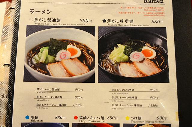 五行拉麵,  京都拉麵, 京都美食,  京都自由行