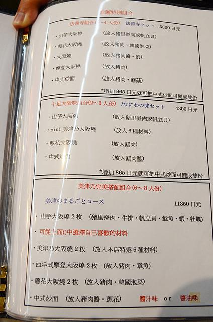 美津の大阪燒, 大阪美食推薦, 道頓堀美食推薦, 美津の大阪燒菜單
