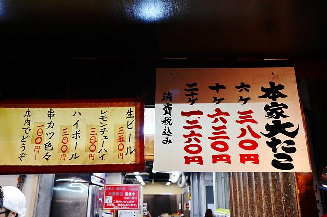 本家章魚燒, 道頓堀美食推薦, 大阪美食推薦, 道頓堀必吃