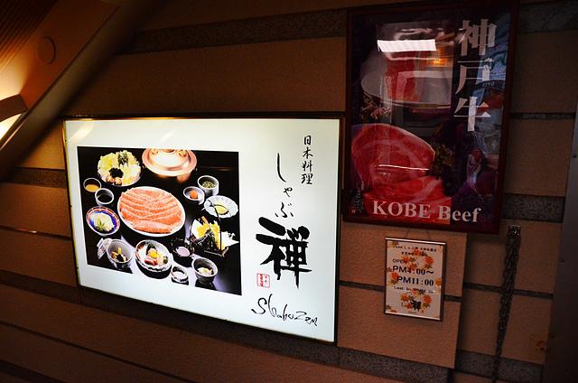 しゃぶ禪和牛涮涮鍋, 京都美食 , 京都火鍋推薦, 和牛吃到飽