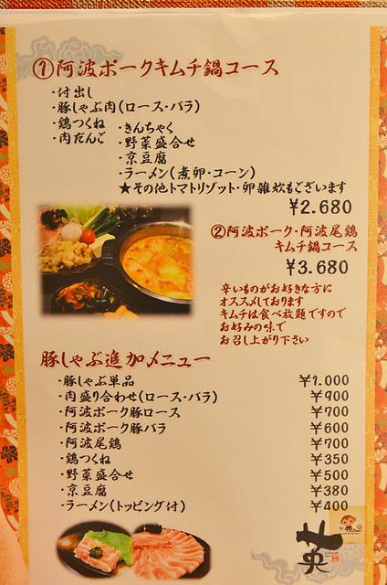 豚涮涮鍋英, 京都美食, 京都火鍋吃到飽, 京都必吃