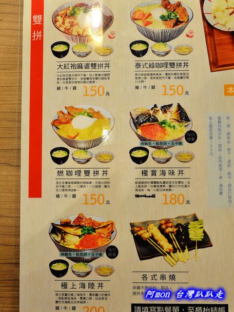 隱燃燒肉丼食堂, 隱燃燒肉丼食堂菜單, 嘉義平價燒肉, 嘉義燒肉丼, 嘉義丼飯推薦