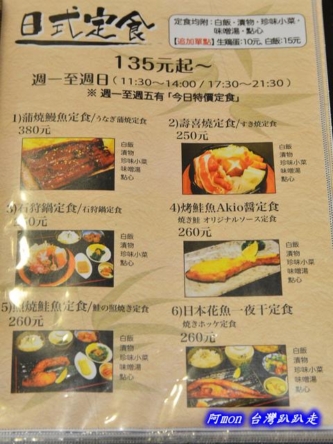 明男的廚房, 台中日本料理推薦, 中國醫藥大學美食, 台中便宜本料理