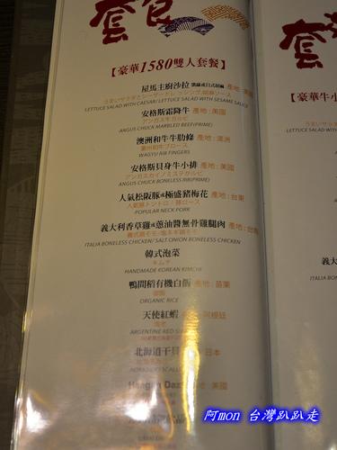 屋馬燒肉園邸店, 屋馬燒肉菜單, 台中燒肉推薦, 台中平價燒肉
